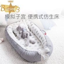 新生婴he仿生床中床rt便携防压哄睡神器bb防惊跳宝宝婴儿睡床