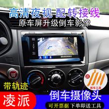 13-he8年式本田rt车影像豪华款高清后视配转接线带轨迹