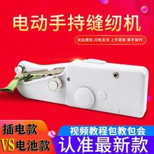 手工裁he家用手动多th携迷你(小)型缝纫机简易吃厚手持电动微型