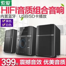 索爱 SA-he322 组dt音箱低音炮 CD/DVD机蓝牙插卡迷你书架卧室