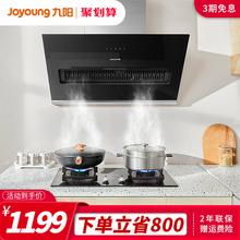 九阳Jhe30家用自ei套餐燃气灶煤气灶套餐烟灶套装组合