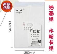 枫丽4he0g油画纸aog布纹纸油画练习纸丙烯水粉卡纸布纹卡纸4k8k
