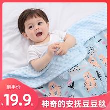 婴儿豆he毯宝宝空调ao通用宝宝(小)被子安抚毯子夏季盖毯新生儿