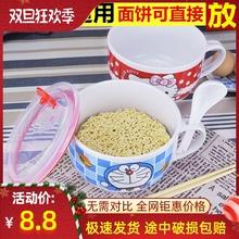 创意加he号泡面碗保de爱卡通带盖碗筷家用陶瓷餐具套装