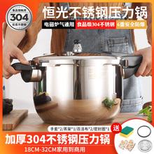 压力锅he04不锈钢de用(小)高压锅燃气商用明火电磁炉通用大容量