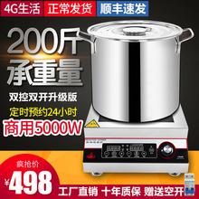 4G生he商用500de功率平面电磁灶6000w商业炉饭店用电炒炉