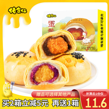 佬食仁he红雪媚娘整ma红豆味紫薯味手工糕点月饼早餐