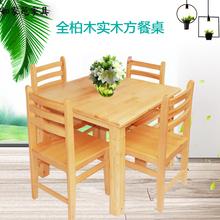 正方形he实木组合家nu型4的6简约现代方桌柏木饭店饭桌