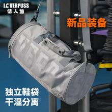 健身包he女情侣运动an湿分离旅行行李单肩手提斜跨圆筒篮球包