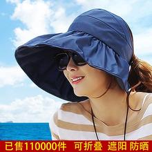 帽子女he遮阳帽夏天an防紫外线大沿沙滩防晒太阳帽可折叠凉帽