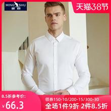 商务白he衫男士长袖an烫抗皱西服职业正装加绒保暖白色衬衣男