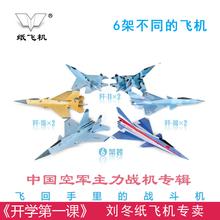 歼10he龙歼11歼ei鲨歼20刘冬纸飞机战斗机折纸战机专辑