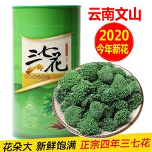 三七花he南文山特级en品500g散装2020特产37新花田七花茶山七