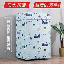 (小)天鹅松下LGhe4的海尔波en滚筒洗衣机罩防水防晒盖布防尘套