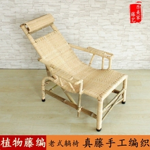 躺椅藤he藤编午睡竹en家用老式复古单的靠背椅长单的躺椅老的