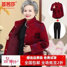 老年的he装女棉衣短en棉袄加厚老年妈妈外套老的过年衣服棉服