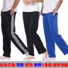 纯色校he裤男女蓝色en学生长裤三杠直筒休闲裤秋冬加绒厚校裤