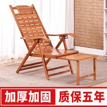 躺椅椅he竹午睡懒的en躺椅竹编藤折叠沙发逍遥椅编靠椅老的椅