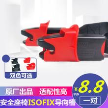 汽车儿he安全座椅配enisofix接口引导槽导向槽扩张槽寻找器