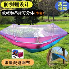 自动带he帐防蚊吊床en千单的双的野外露营降落伞布防侧翻掉床