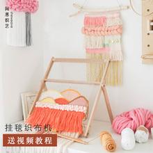 材料包he织器纺织机en木质家用手工编织机器毛线挂毯