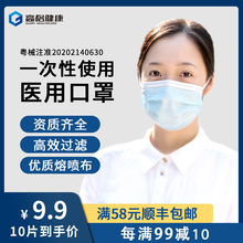 高格一he性医疗口罩en立三层防护舒适医生口鼻罩透气