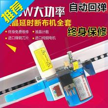 液晶计he 高速延时en大功率◆新品◆自动磨刀切布机