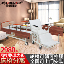迈德斯he电动轮椅床nr家用多功能老的医疗床瘫痪病的康复病床