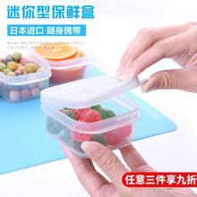日本进he冰箱保鲜盒lk料密封盒迷你收纳盒(小)号特(小)便携水果盒