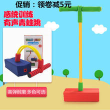 儿童青蛙跳儿童he蹦球幼儿园lk高运动玩具感统训练器材弹跳杆