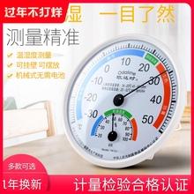 欧达时he度计家用室ma度婴儿房温度计室内温度计精准