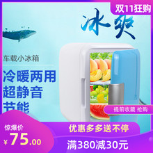 靖童车he冰箱8升车ma迷你冷暖(小)冰箱冷藏保鲜车家两用(小)冰箱