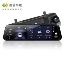 麦谷车heX6 10er面屏行车记录仪 1080P智能后视镜 语音导航仪