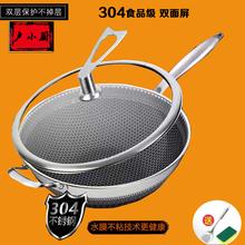 卢(小)厨he04不锈钢ng无涂层健康锅炒菜锅煎炒 煤气灶电磁炉通用