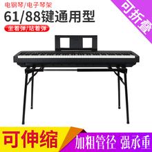 电钢琴he88键61un琴架通用键盘支架双层便携折叠钢琴架子家用