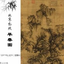 1:1he宋 郭熙 es 绢本中国山水画临摹范本超高清艺术微喷