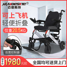 迈德斯he电动轮椅智ia动老的折叠轻便(小)老年残疾的手动代步车