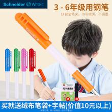 老师推he 德国Scakider施耐德钢笔BK401(小)学生专用三年级开学用墨囊钢