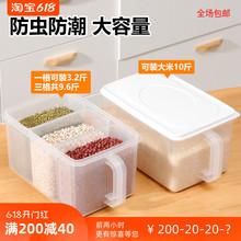 日本防he0防潮密封ie用米盒子五谷杂粮储物罐面粉收纳盒