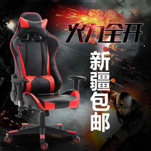 新疆包hf 电脑椅电kjL游戏椅家用大靠背椅网吧竞技座椅主播座舱