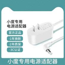 适用(小)hf电源线(小)度jw箱1s/1c/x8智能屏原装充电线12V2A智能机器的移