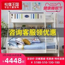 松堡王hf上下床双层jw子母床上下铺宝宝床TC901高低床松木