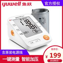 鱼跃电hfYE670qr家用全自动上臂式测量血压仪器测压仪