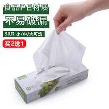 日本食hf袋保鲜袋家cm装厨房用冰箱果蔬抽取式一次性塑料袋子