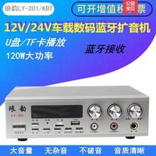 郎韵1hfV24V车cm扩音机大功率广告四方向宣传喇叭主机