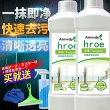 新式华hf浓缩玻璃水cm窗柜台剂效果去水渍透丽免洗1L