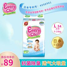 EVEhfY CHUcm 抗菌除臭 婴儿超薄透气尿不湿 L码