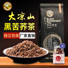 虎标黑hf荞茶350cm凉山全颗粒黑苦荞茶(小)袋装搭大麦茶叶