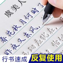 字帖练字hf1学生练字pd的行书练字本行楷书法硬笔钢笔练字帖