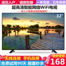 液晶电视机24寸家hf622寸2sn寸19 17网络LED智能wifi高清彩电3